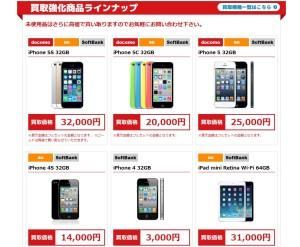 iPhone買取/iPad買取ならiPhone買取エースにお任せ下さい