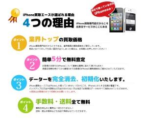 iPhone買取エースはiPhone買取専門店だからこその最短5分での査定を実現しています