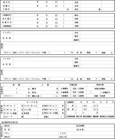 hikkosimitumori1