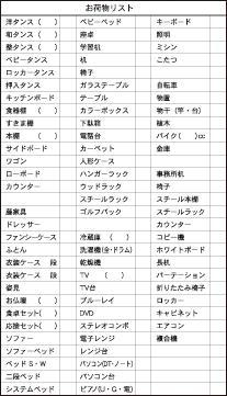 hikkosimitumori2