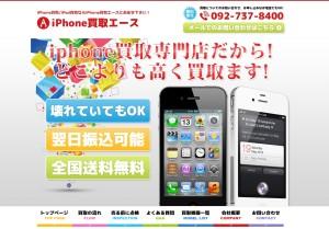 iPhone買取・iPad買取なら全国対応のiPhone買取エース